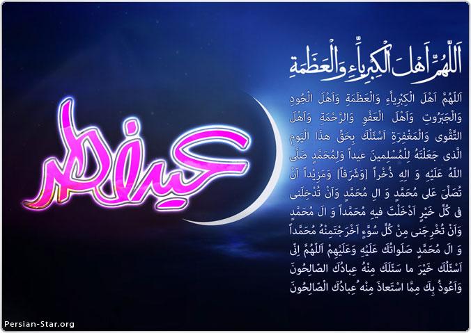 اس ام اس طنز تبریک عید سعید فطر