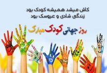 عکس نوشته روز جهانی کودک