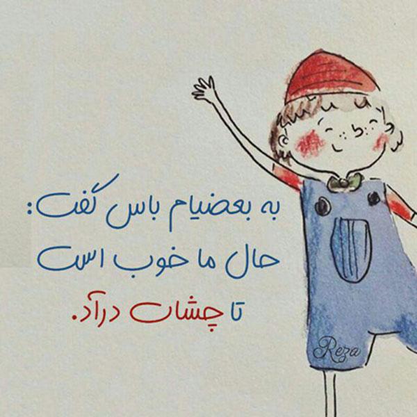 عکس نوشته حال ما خوب است