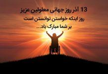 عکس نوشته روز جهانی معلولین