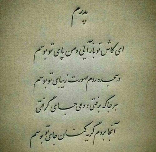 شعر کوتاه به مناسبت روز پدر