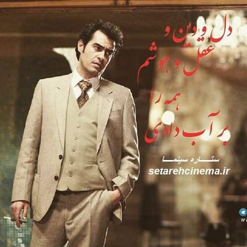 عکس پروفایل شهرزاد برای تلگرام