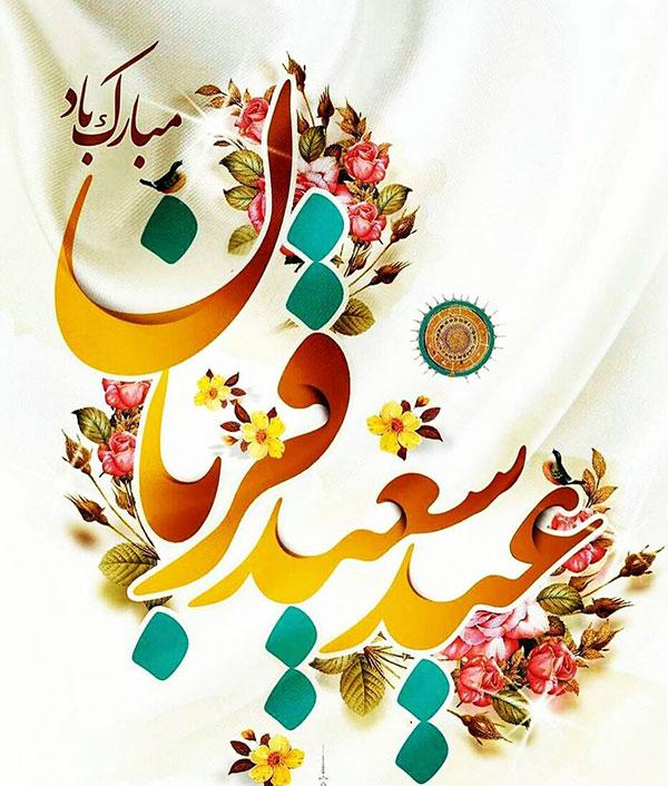 عکس نوشته عید سعید قربان مبارک برای پروفایل