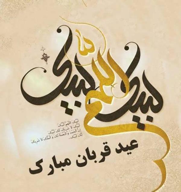 عکس نوشته لبیک اللهم لبیک برای تبریک عید قربان