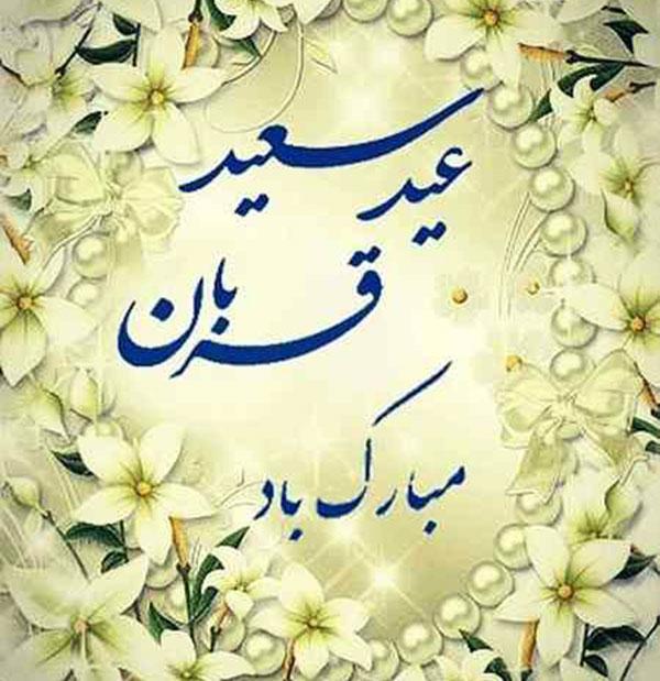 عکس نوشته عید سعید قربان مبارک باد