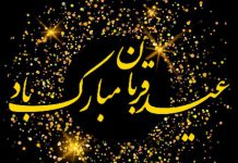 عکس نوشته جدید و زیبای عید قربان
