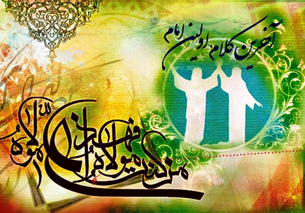 عکس نوشته های زیبا برای تبریک عید غدیر خم