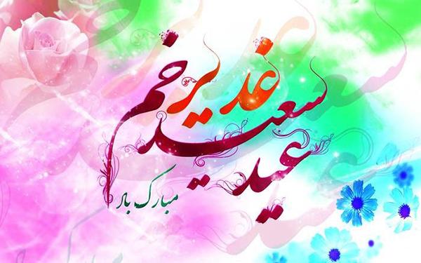 پروفایل تبریک عید غدیر به سید ها