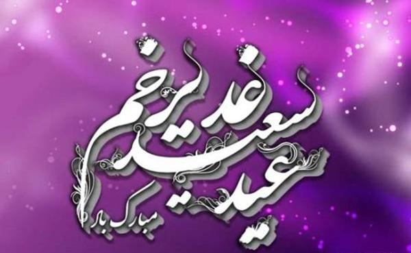 عکس عید سعید غدیر خم مبارک باد