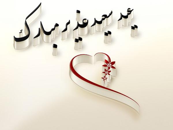 عکس نوشته عید سعید غدیر مبارک