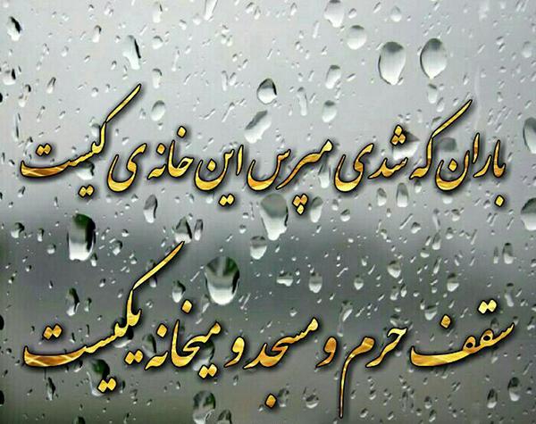 شعر باران که شدی مپرس این خانه کیست سقف حرم و مسجد و میخانه یکیست