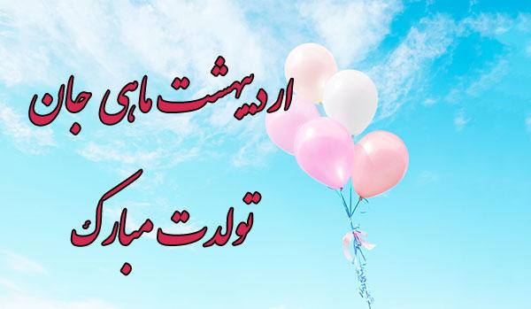عکس نوشته تبریک تولد همسر اردیبهشتی