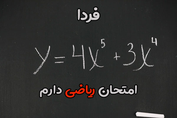 عکس فردا امتحان ریاضی دارم