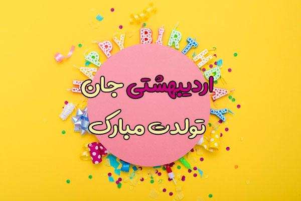 عکس نوشته اردیبهشتی جان تولدت مبارک