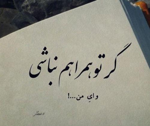 عکس نوشته عاشقانه عطار