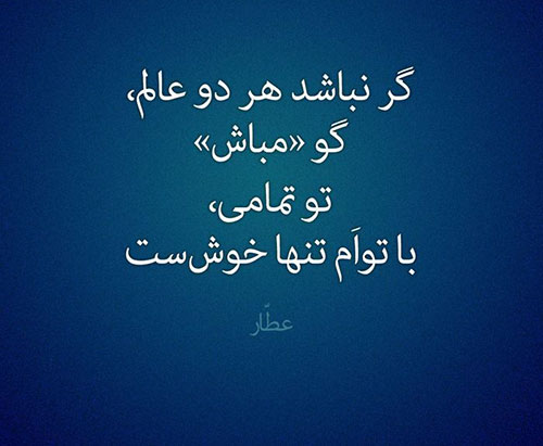 عکس شعر عطار نیشابوری