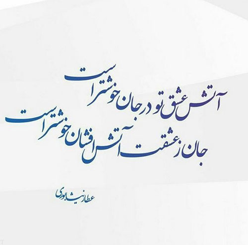معروف ترین شعرهای عطار نیشابوری