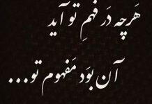 عکس پروفایل اشعار عطار