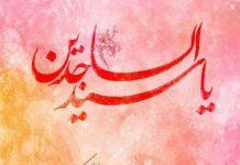 ولادت امام زین العابدین مبارک باد