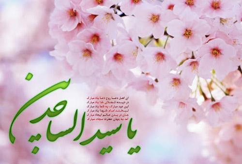 ولادت با سعادت امام سجاد(ع) مبارک باد