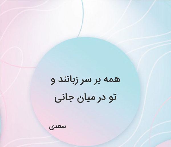 پروفایل شعر عاشقانه از سعدی