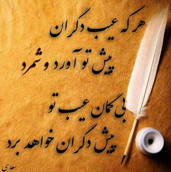 تصاویر نوشته شعر سعدی