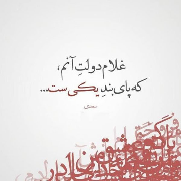 عکس نوشته غلام دولت آنم که پایبند یکی ست