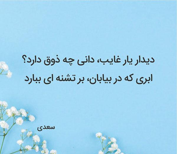 عکس نوشته شعرهای کوتاه سعدی