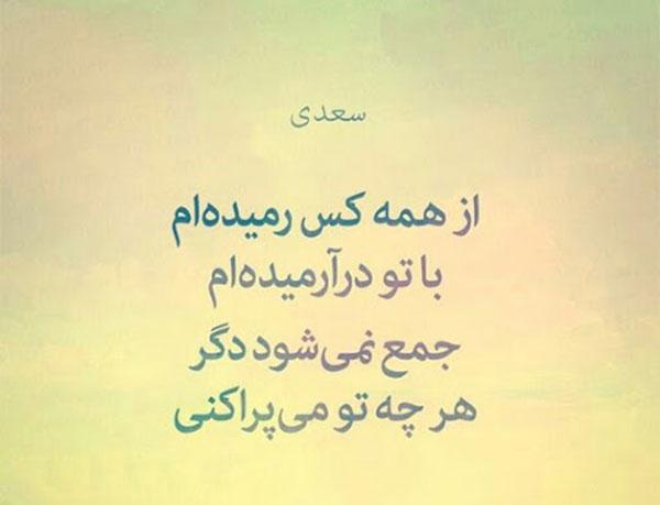 عکس شعر سعدی برای پروفایل