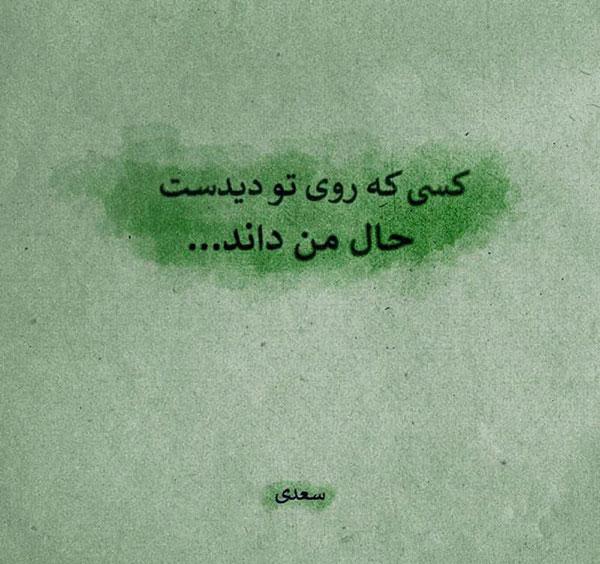 عکس نوشته شعر سعدی برای پروفایل