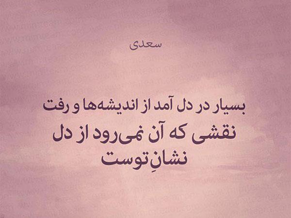 عکس نوشته شعر سعدی شیرازی