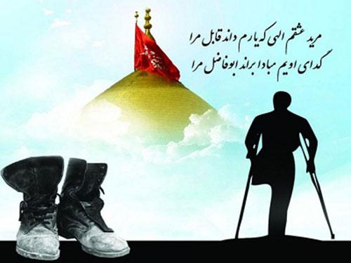 عکس نوشته تبریک روز جانباز