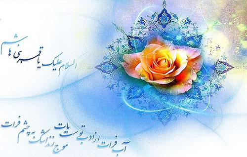 عکس نوشته تبریک میلاد حضرت ابوالفضل