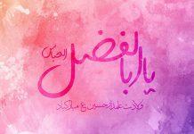 عکس نوشته تبریک ولادت حضرت ابوالفضل