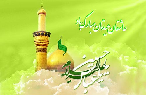 عکس نوشته تبریک تولد حضرت عباس