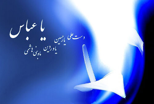 عکس نوشته ولادت حضرت عباس