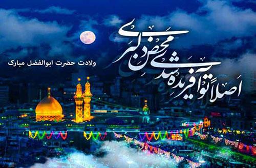 عکس پروفایل تبریک تولد حضرت ابوالفضل