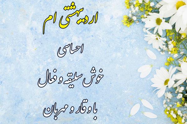 عکس تولدم مبارک اردیبهشتی ام