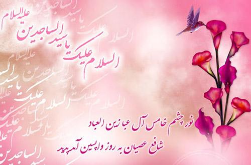 عکس پروفایل برای تولد امام سجاد