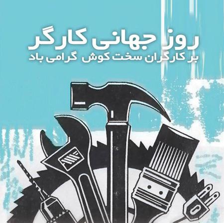 عکس نوشته روز کارگر بر کارگران سخت کوش گرامی باد