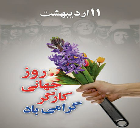 عکس نوشته های تبریک روز کارگر