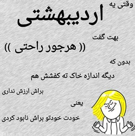 عکس نوشته اردیبهشتی برای پروفایل