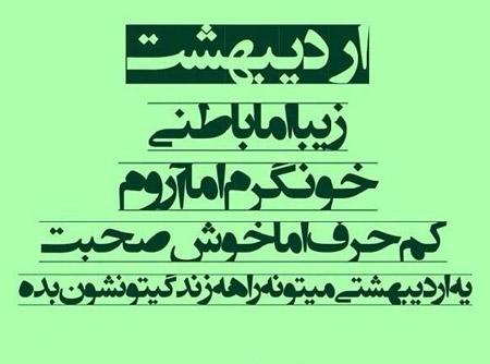 عکس نوشته برای اردیبهشتی ها