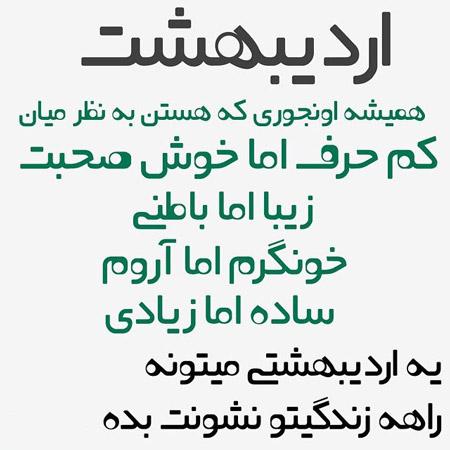 عکس نوشته اردیبهشت برای پروفایل