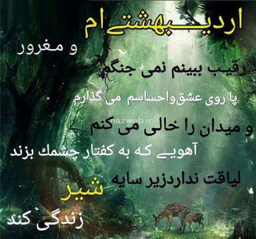 عکس اردیبهشتی ام برای پروفایل