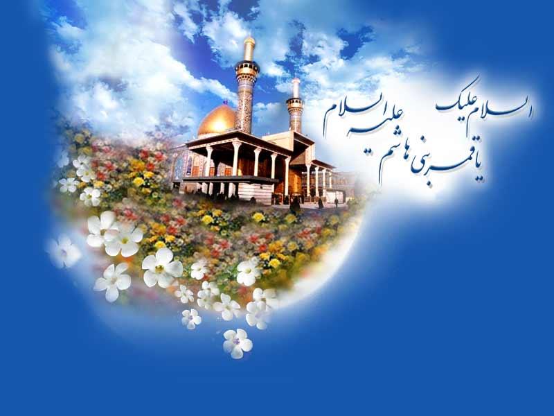Image result for ولادت حضرت ابوالفضل العباس