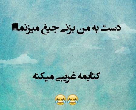 عکس نوشته طنز برای امتحانات