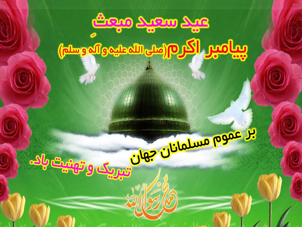عکس، عکس نوشته و عکس پروفایل تبریک مبعث حضرت محمد