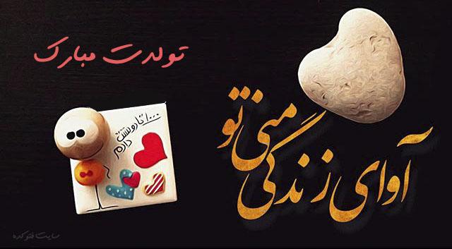 شب شکن2 - عکس نوشته های زیبای تبریک تولد عاشقانه 96