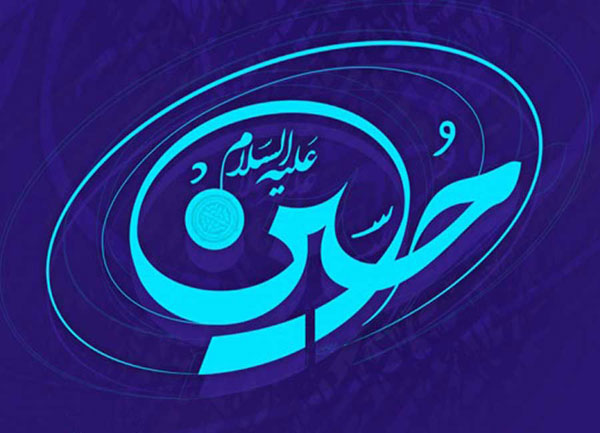 عکس نوشته امام حسین برای پروفایل , تصویر زمینه یا حسین , عکس نوشته اسم امام حسین